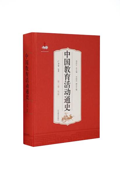 中国教育活动通史 第一卷 先秦卷