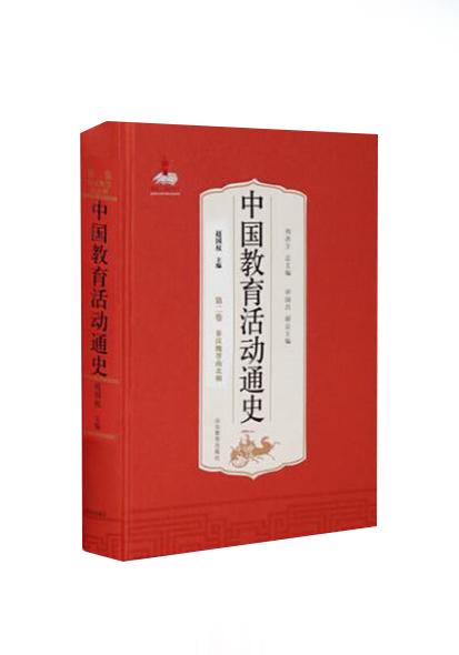 中国教育活动通史 第二卷(秦汉魏晋南北朝卷)