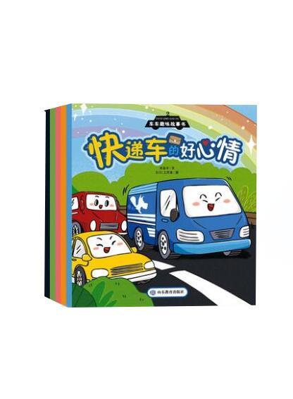 车车趣味故事书2(5册)