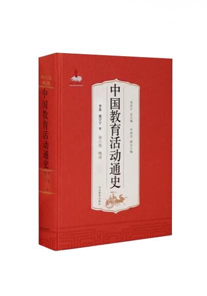 中国教育活动通史 第六卷 晚清