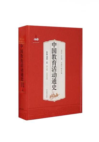 中国教育活动通史 第七卷 中华民国