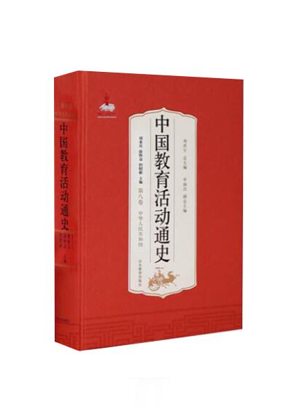 中国教育活动通史 第八卷 中华人民共和国