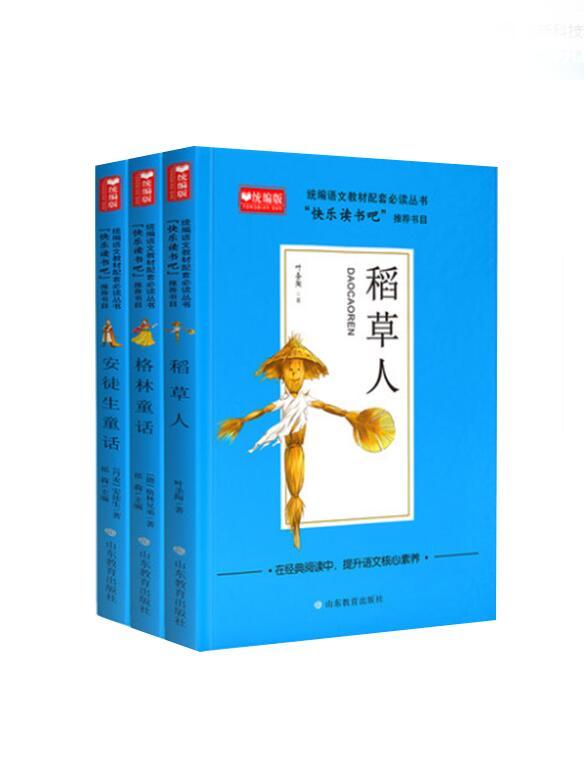 统编语文教材配套必读丛书·快乐读书吧(三年级)