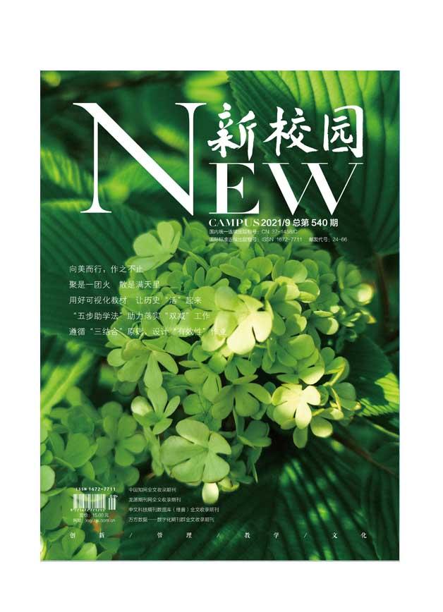 《新校园》杂志 2021年9月 总第540期