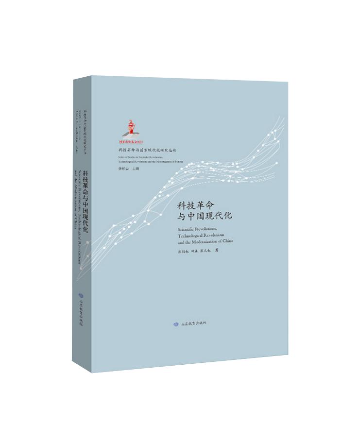 科技革命与中国现代化