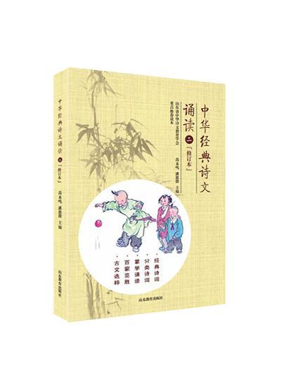中华经典诗文诵读 修订本(二年级)