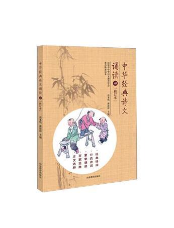 中华经典诗文诵读 修订本(四年级)