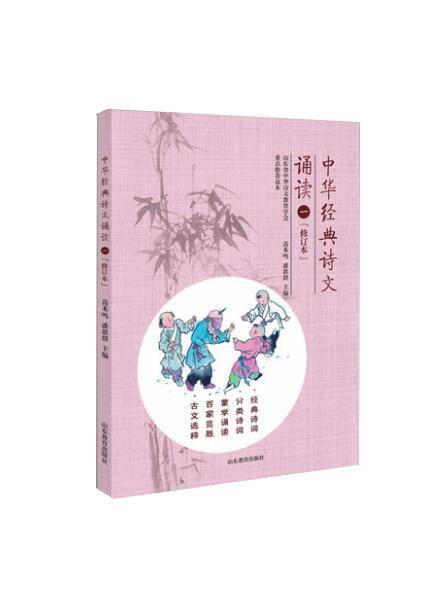 中华经典诗文诵读 修订本(一年级)