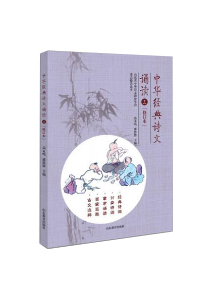 中华经典诗文诵读 修订本(三年级)