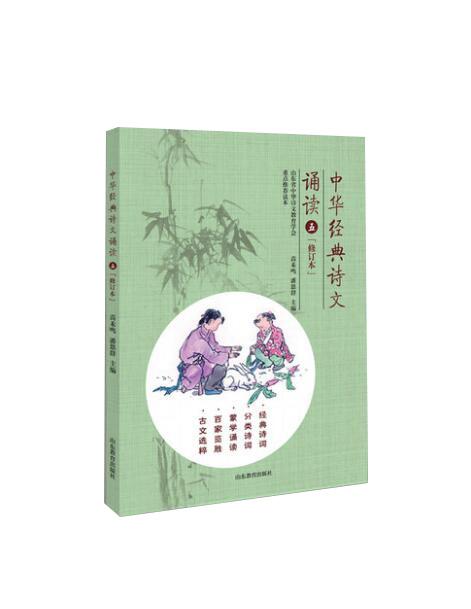 中华经典诗文诵读 修订本(五年级)