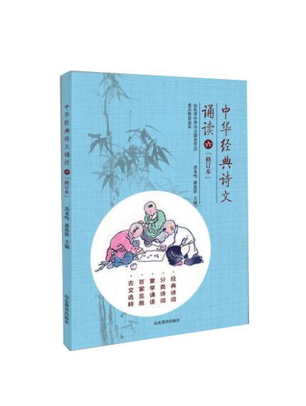 中华经典诗文诵读 修订本(六年级)