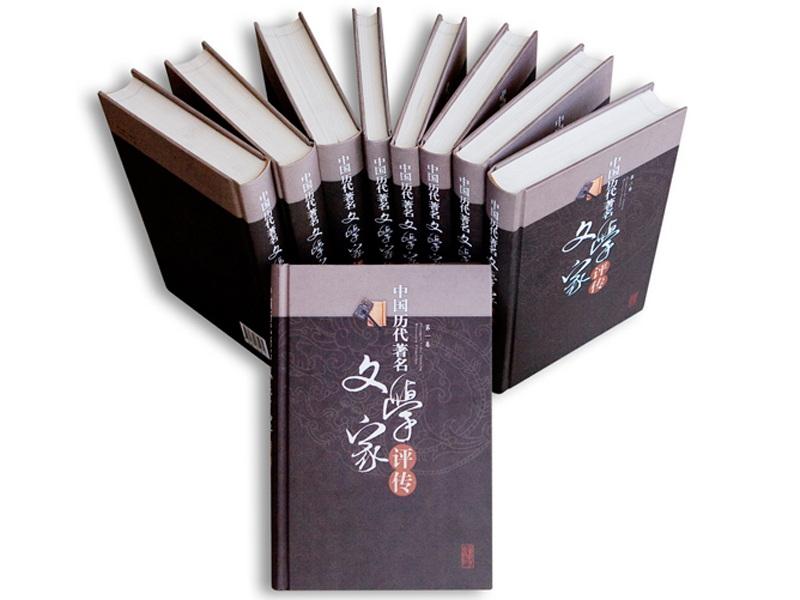 中国历代著名文学家评传(第二届中国出版政府图书奖获奖图书)