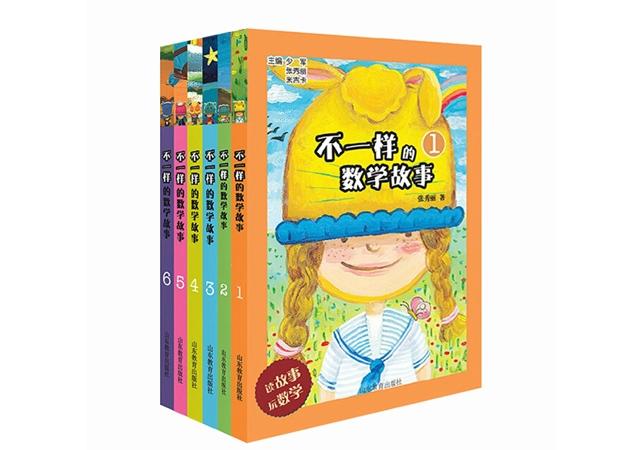 不一样的数学故事(6册)(2015年度中国30本好书入选图书)