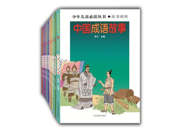 少年儿童必读丛书(13册/套)