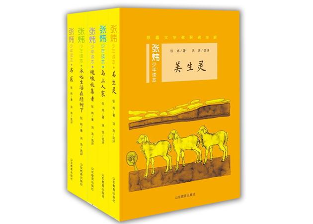 张炜少年读本 (5册)