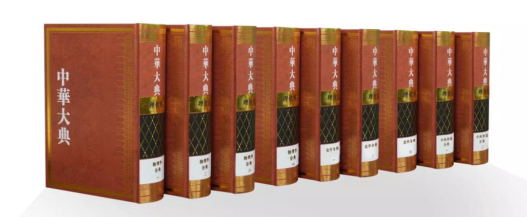 中华大典(理化典)