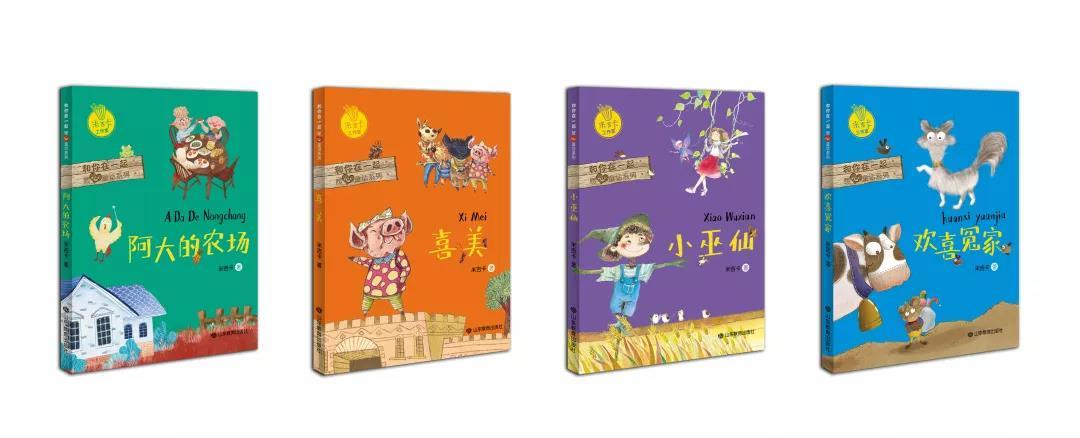 和你在一起暖心童话系列(4册/套)