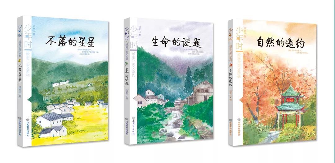 少年时-汤素兰美文系列(3册/套)