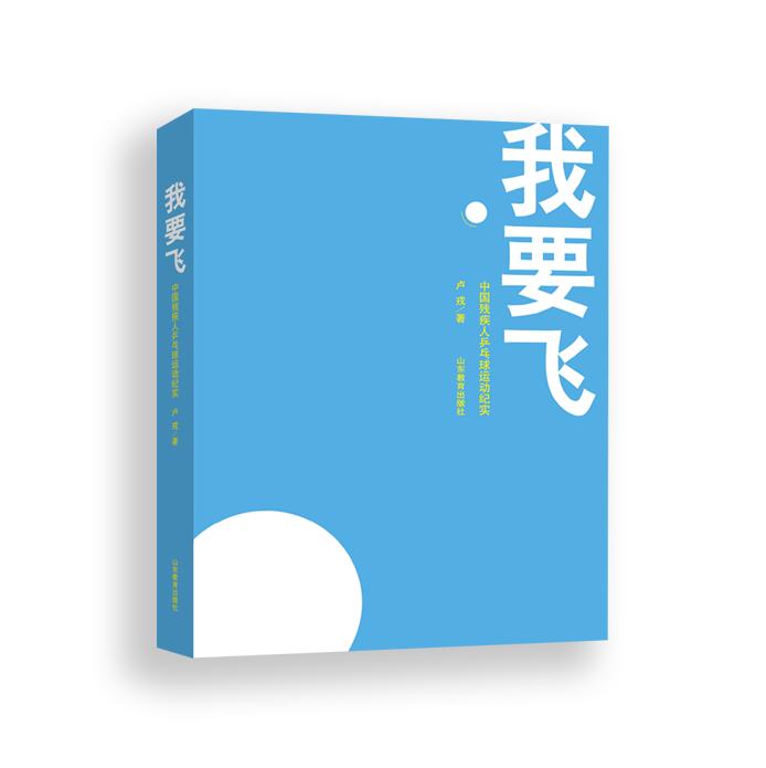 我要飞——中国残疾人乒乓球运动纪实